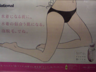車内広告2